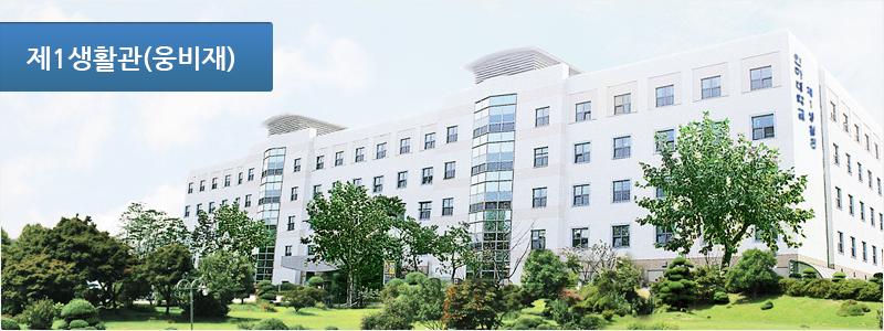 Ký túc xá đại học Inha university