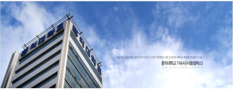 Trụ sở điều hành ký túc xá đại học Hongik