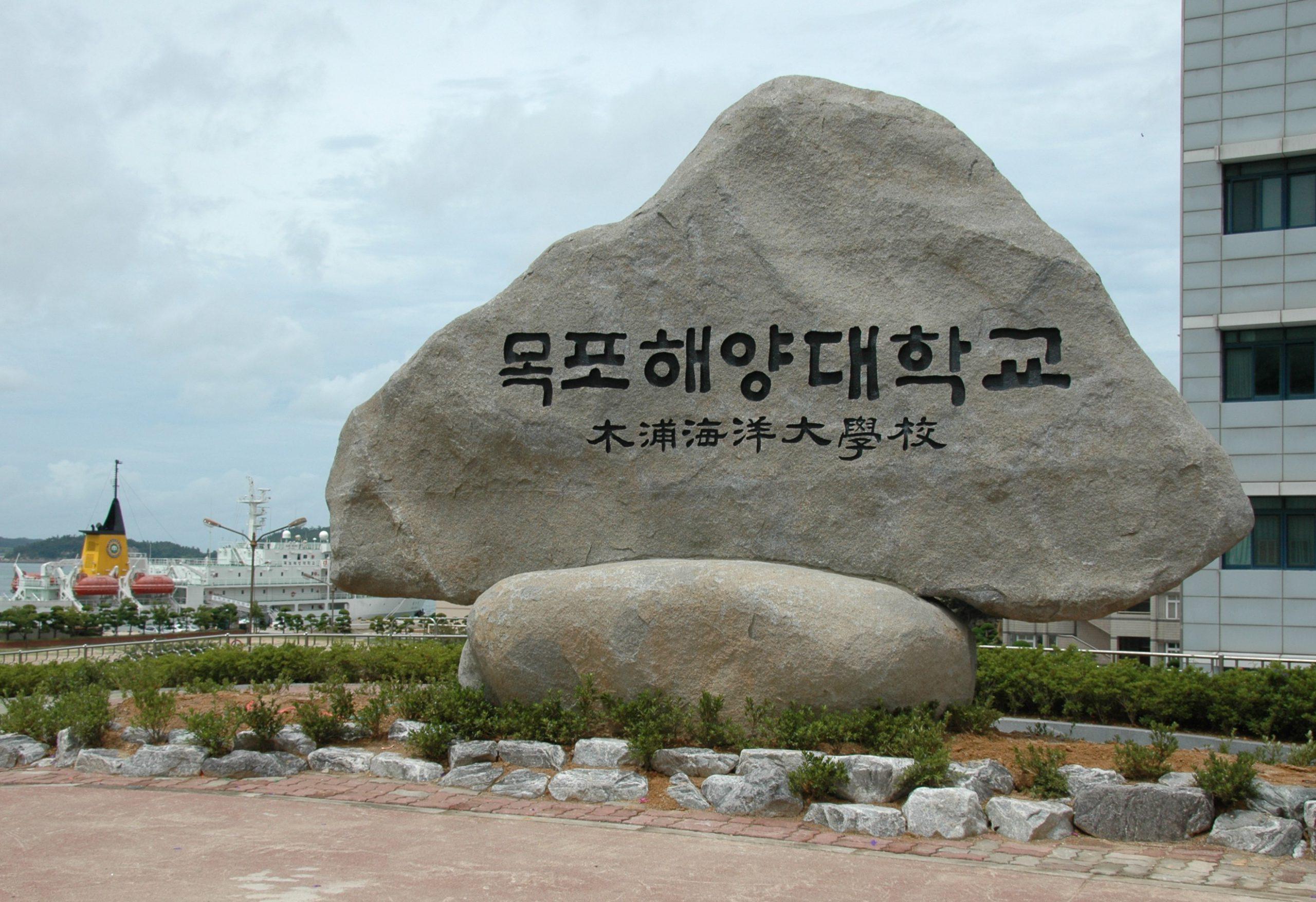 Cổng chính Đại học Quốc gia Hàng hải Mokpo