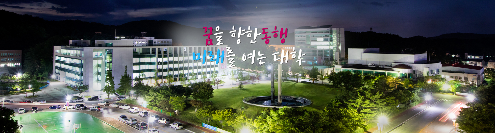 Khuôn viên Đại học Quốc gia Gangneung Wonju