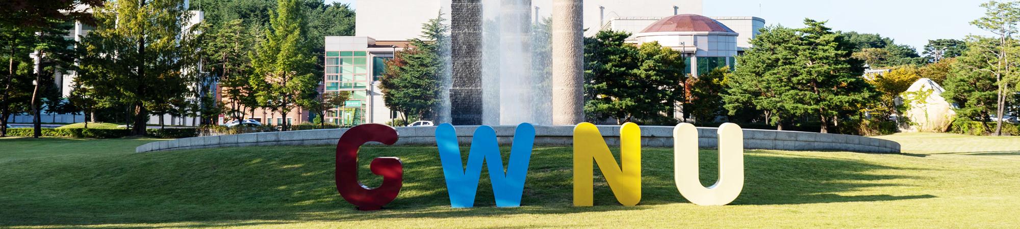 Trường đại học quốc gia Gangneung Wonju Hàn Quốc