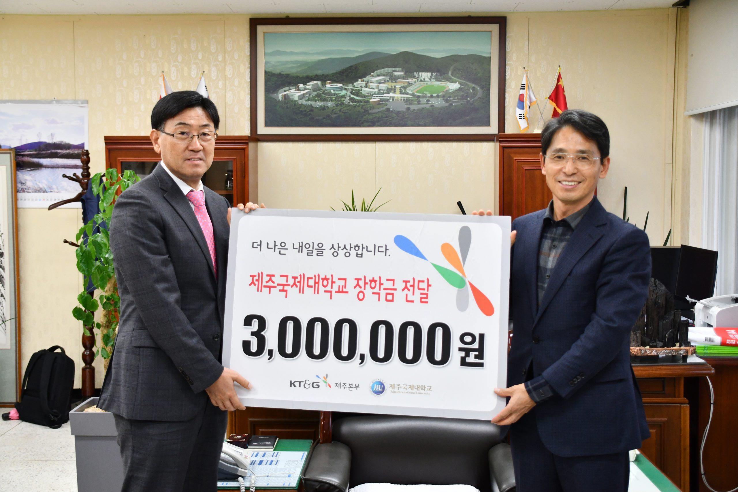 Lễ trao học bổng địa học quốc gia Jeju